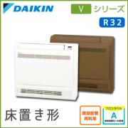 S36RVV ダイキン Vシリーズ 床置形 12畳程度
