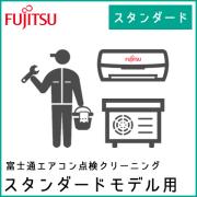 富士通エアコン点検クリーニング(スタンダードモデル用)