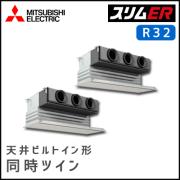 PDZX-ERMP80SGR PDZX-ERMP80GR 三菱電機 スリムER 天井ビルトイン 同時ツイン 3馬力