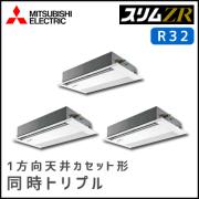 PMZT-ZRMP160FR 三菱電機 スリムZR 1方向天井カセット 同時トリプル 6馬力