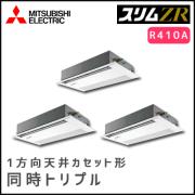 PMZT-ZRP224FR 三菱電機 スリムZR 1方向天井カセット 同時トリプル 8馬力