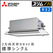 PLZ-ZRMP140LR 三菱電機 スリムZR 2方向天井カセット シングル 5馬力