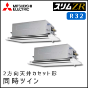 PLZX-ZRMP140LR 三菱電機 スリムZR 2方向天井カセット 同時ツイン 5馬力