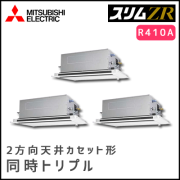 PLZT-ZRP224LR 三菱電機 スリムZR 2方向天井カセット 同時トリプル 8馬力