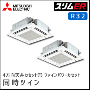 PLZX-ERMP80SER PLZX-ERMP80ER 三菱電機 スリムER 4方向天井カセット 同時ツイン 3馬力