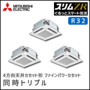PLZT-ZRMP160EFGR 三菱電機 スリムZR 4方向天井カセット【ぐるっとスマート気流】同時トリプル 6馬力