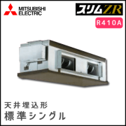 PEZ-ZRP224BR 三菱電機 スリムZR 天井埋込形 シングル 8馬力