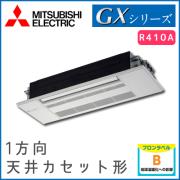 MLZ-GX6317AS 三菱電機 GXシリーズ 1方向天井カセット形 20畳程度