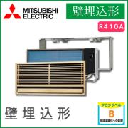 MTZ-2217AS 三菱電機 壁埋込形 6畳程度