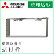 MAC-603TW 三菱電機 別売据付枠半間用 壁埋込形用