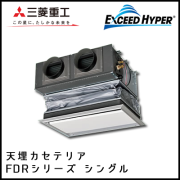 FDRZ405HK4B FDRZ405H4B 三菱重工 エクシードハイパー 天埋カセテリア シングル 1.5馬力