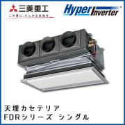 FDRV805HK4B FDRV805H4B 三菱重工 ハイパーインバータ 天埋カセテリア シングル 3馬力