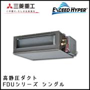 FDUZ565HK4B FDUZ565H4B 三菱重工 エクシードハイパー 高静圧ダクト形 シングル 2.3馬力