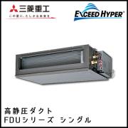 FDUZ805HK4B FDUZ805H4B 三菱重工 エクシードハイパー 高静圧ダクト形 シングル 3馬力