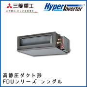 FDUV565HK4B FDUV565H4B 三菱重工 ハイパーインバータ 高静圧ダクト形 シングル 2.3馬力