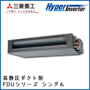 FDUV1405H4B 三菱重工 ハイパーインバータ 高静圧ダクト形 シングル 5馬力