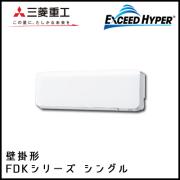 FDKZ405HK5S FDKZ405H5S 三菱重工 エクシードハイパー 壁掛形 シングル 1.5馬力