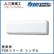 FDKV635HK5S FDKV635H5S 三菱重工 ハイパーインバータ 壁掛形 シングル 2.5馬力