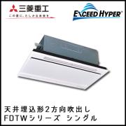 FDTWZ405HK4B FDTWZ405H4B 三菱重工 エクシードハイパー 2方向天井埋込形 シングル 1.5馬力
