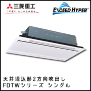 FDTWZ1405H4B 三菱重工 エクシードハイパー 2方向天井埋込形 シングル 5馬力