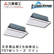FDTWZ1405HP4B 三菱重工 エクシードハイパー 2方向天井埋込形 同時ツイン 5馬力