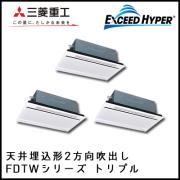 FDTWZ1605HT4B 三菱重工 エクシードハイパー 2方向天井埋込形 同時トリプル 6馬力