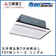 FDTWV405HK4B FDTWV405H4B 三菱重工 ハイパーインバータ 2方向天井埋込形 シングル 1.5馬力