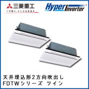 FDTWV1405HP4B 三菱重工 ハイパーインバータ 2方向天井埋込形 同時ツイン 5馬力