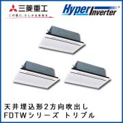 FDTWVP2244HT4B 三菱重工 ハイパーインバータ 2方向天井埋込形 同時トリプル 8馬力