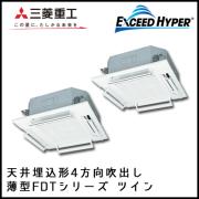 FDTZ805HKP5S FDTZ805HP5S 三菱重工 エクシードハイパー 4方向天井埋込形 同時ツイン 3馬力