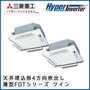 FDTV805HKP5S FDTV805HP5S 三菱重工 ハイパーインバータ 4方向天井埋込形 同時ツイン 3馬力