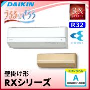 S22VTRXS-W(-C) ダイキン RXシリーズ 壁掛形 6畳程度