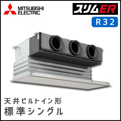 PDZ-ERMP56SGR PDZ-ERMP56GR 三菱電機 スリムER 天井ビルトイン シングル 2.3馬力