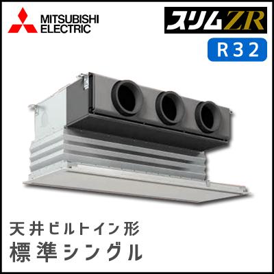 PDZ-ZRMP112GR 三菱電機 スリムZR 天井ビルトイン シングル 4馬力