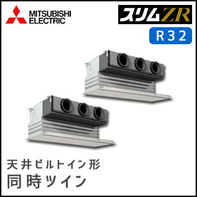 PDZX-ZRMP140GR 三菱電機 スリムZR 天井ビルトイン 同時ツイン 5馬力