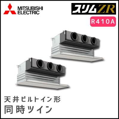 PDZX-ZRP224GR 三菱電機 スリムZR 天井ビルトイン 同時ツイン 8馬力