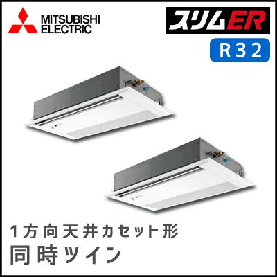 PMZX-ERMP80SFR PMZX-ERMP80FR 三菱電機 スリムER 1方向天井カセット 同時ツイン 3馬力