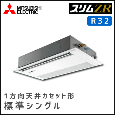 PMZ-ZRMP80SFR PMZ-ZRMP80FR 三菱電機 スリムZR 1方向天井カセット シングル 3馬力