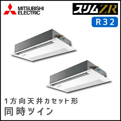 PMZX-ZRMP160FR 三菱電機 スリムZR 1方向天井カセット 同時ツイン 6馬力
