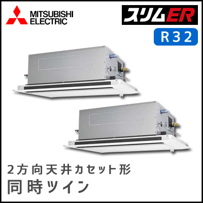 PLZX-ERMP80SLV PLZX-ERMP80LV 三菱電機 スリムER 2方向天井カセット 同時ツイン 3馬力