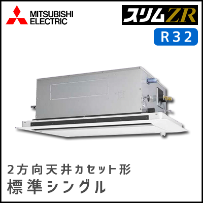 PLZ-ZRMP160LR 三菱電機 スリムZR 2方向天井カセット シングル 6馬力
