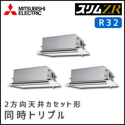 PLZT-ZRMP160LR 三菱電機 スリムZR 2方向天井カセット 同時トリプル 6馬力