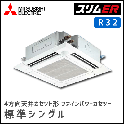 PLZ-ERMP140EV 三菱電機 スリムER 4方向天井カセット シングル 5馬力