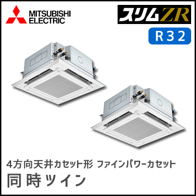 PLZX-ZRMP140EFR 三菱電機 スリムZR 4方向天井カセット 同時ツイン 5馬力