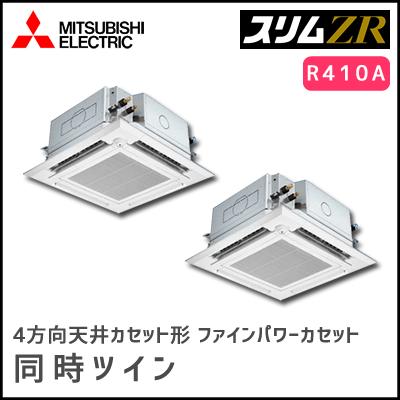 PLZX-ZRP224EFR 三菱電機 スリムZR 4方向天井カセット 同時ツイン 8馬力