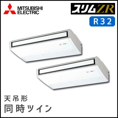 PCZX-ZRMP80SKR PCZX-ZRMP80KR 三菱電機 スリムZR 天吊形 同時ツイン 3馬力