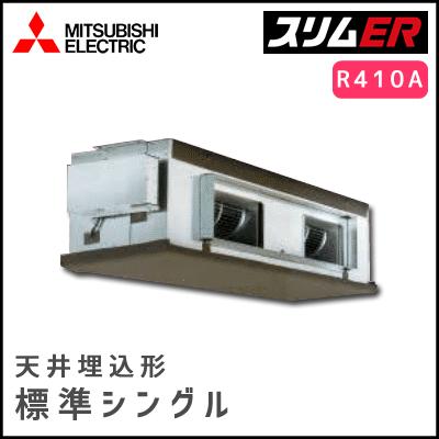 PEZ-ERP280BV 三菱電機 スリムER 天井埋込形 シングル 10馬力