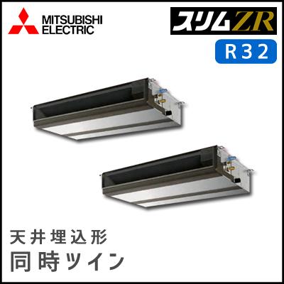 PEZX-ZRMP140DR 三菱電機 スリムZR 天井埋込形 同時ツイン 5馬力