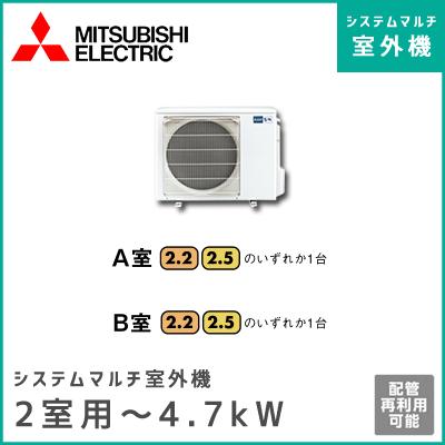 MXZ-4617AS 三菱電機 マルチ用室外機 【2室用 計4.7kWまで】
