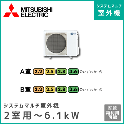 MXZ-5617AS 三菱電機 マルチ用室外機 【2室用 計6.1kWまで】